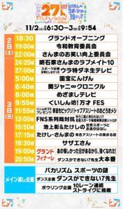 27 時間 テレビ 2019
