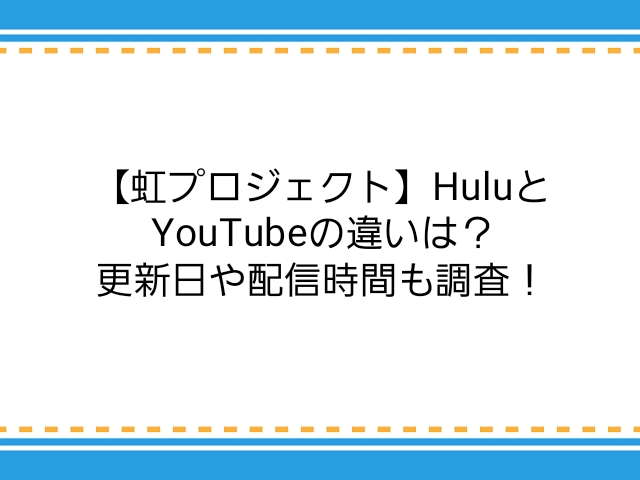 虹プロ hulu youtube