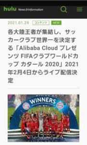 ワールド カップ 放送 クラブ クラブワールドカップ2020 出場チーム・テレビ放送予定